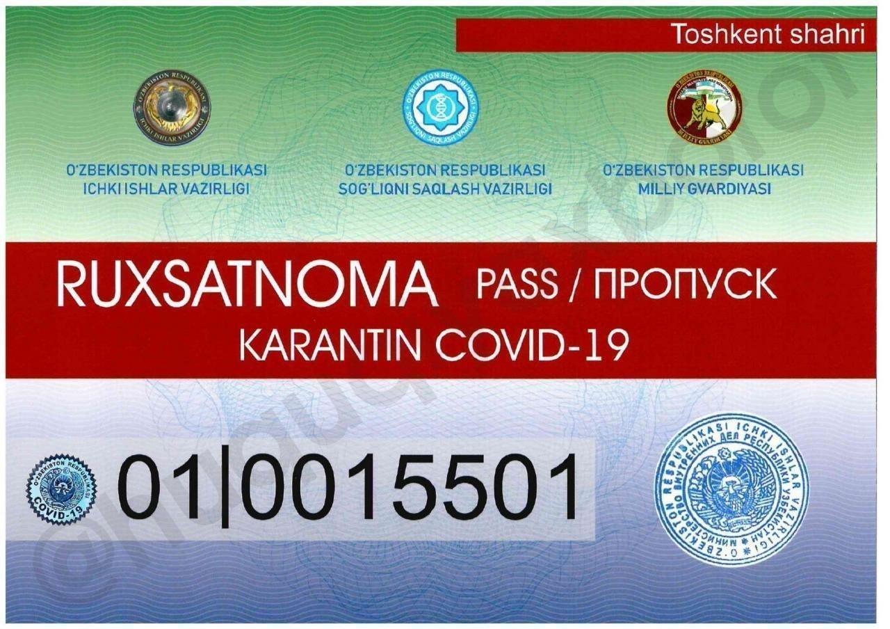 специальное разрешение на передвижение автотранспортов (стикер)